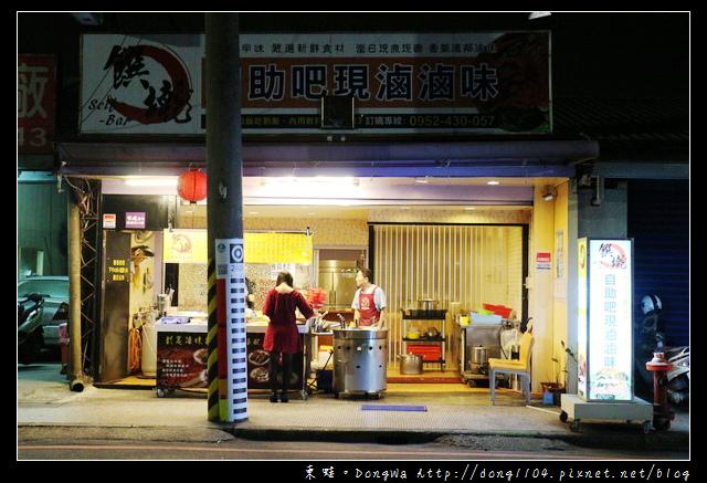【新北食記】新莊丹鳳宵夜|加十元白飯吃到飽 內用飲料無限量暢飲|饌墘自助吧現滷滷味