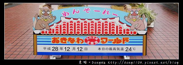 【沖繩自助/自由行】國家指定登錄有形文化財|沖繩魅力通通集聚一堂|玉泉洞 王國村 太鼓舞