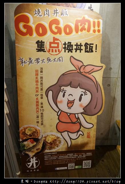 【桃園食記】蘆竹南崁丼飯|享受大口扒飯的快感|燒肉丼販 丼飯專門店