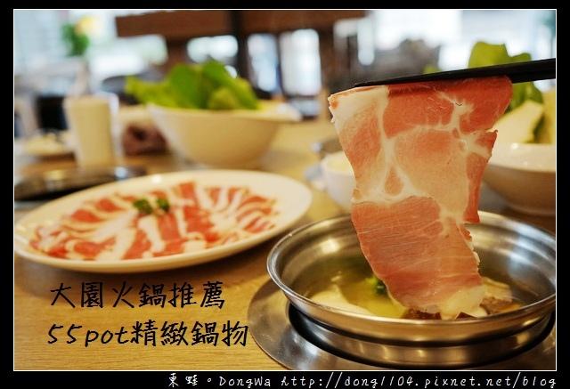 【桃園食記】大園火鍋推薦|大園國際高中美食| 55pot精緻鍋物