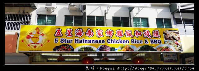 【沙巴自助/自由行】沙巴亞庇市區美食|五星海南家鄉雞飯和燒臘
