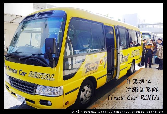 【沖繩自助/自由行】沖繩自由行自駕租車|租車費用 高速公路過路費 加油費用分享|Times Car RENTAL