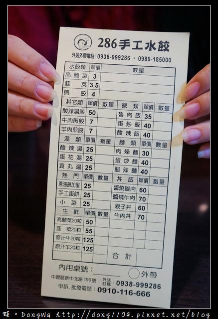 【中壢食記】中原大學宵夜|免費飲料暢飲 無線網路WIFI|286手工水餃