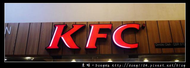 【沙巴自助/自由行】沙巴亞庇炸雞|比台灣便宜又好吃的肯德基|KFC 美味炸雞