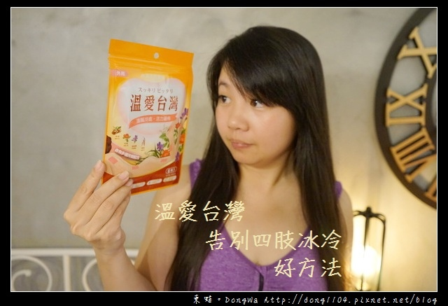 【開箱心得】台灣製造 天然草本萃取|愛生製藥廠 溫愛台灣水性藥膠貼布