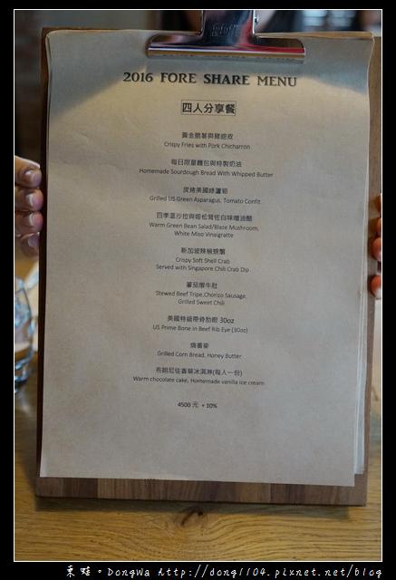【台中食記】台中西區牛排|食尚玩家推薦|FORE Restaurant 原木燒烤牛排餐廳
