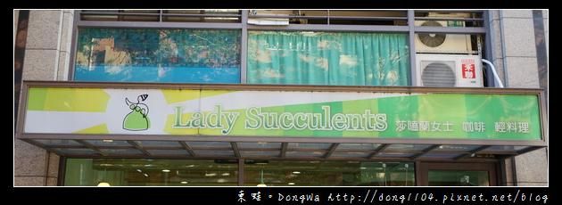 【台中食記】台中北屯下午茶|原始食材自製餐點|莎嗑蘭女士 Lady Succulents