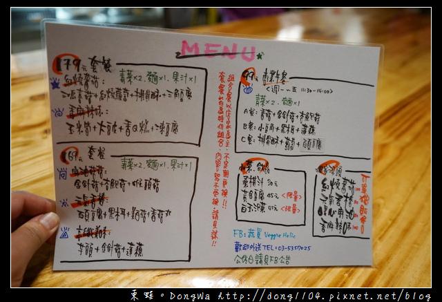 【新竹食記】新竹滷味宵夜|四大特殊滷味湯頭|蔬覓蔬食湯滷味