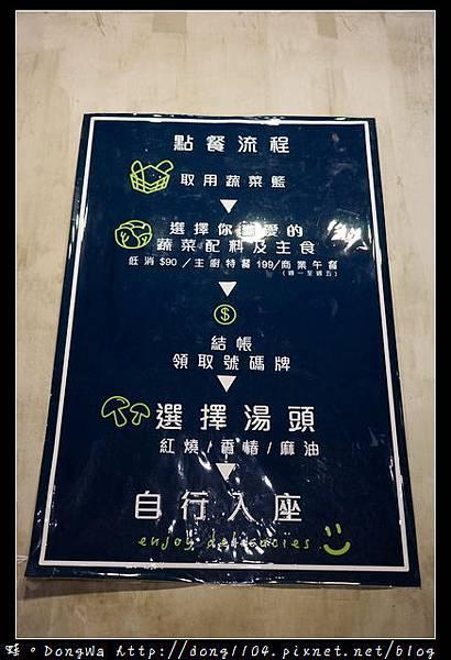 【新竹食記】新竹滷味宵夜 四大特殊滷味湯頭 蔬覓蔬食湯滷味