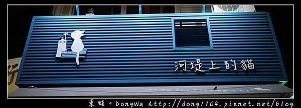 【新竹食記】新竹排隊手搖飲料店|好喝咪。咕嚕嚕|河堤上的貓