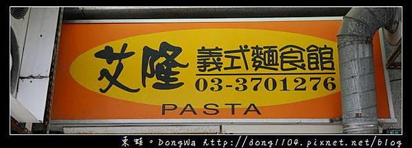 【桃園食記】桃園意大利麵|好食豆豉辣味鮮蚵麵|艾隆義式麵食館