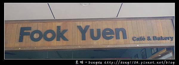 【沙巴自助/自由行】沙巴亞庇市區美食 招牌咖椰麵包 富源茶餐廳 Fook Yuen