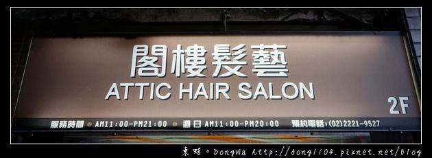 【中和美髮】中和美髮沙龍推薦|貓咪沙龍 寵物友善店家|IMPRIME 鉑金頂級護髮|閣樓髮藝 ATTIC HAIR SALON