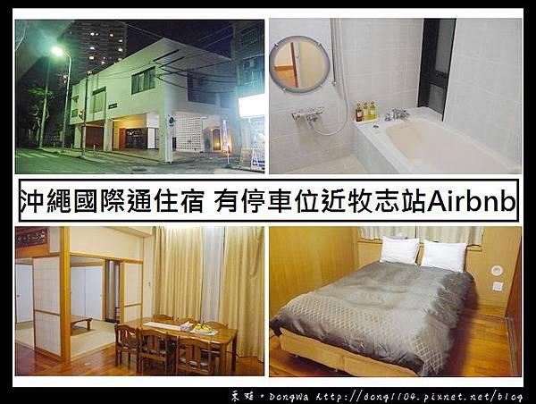【沖繩自助/自由行】沖繩國際通住宿|有停車場 近牧志站|三房透天Airbnb