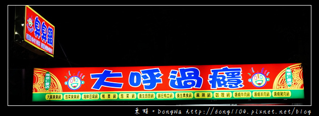【桃園食記】蘆竹南崁火鍋|內用白飯 飲料 冰淇淋吃到飽|大呼過癮小火鍋