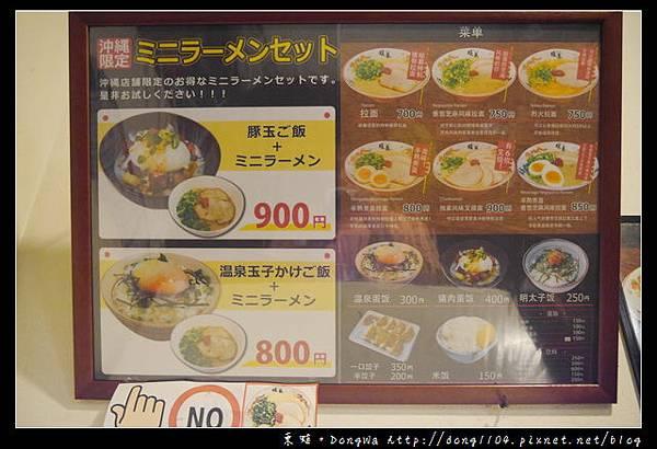 【沖繩自助/自由行】沖繩國際通美食推薦 九州拉麵票選第一位 暖暮拉麵那霸店