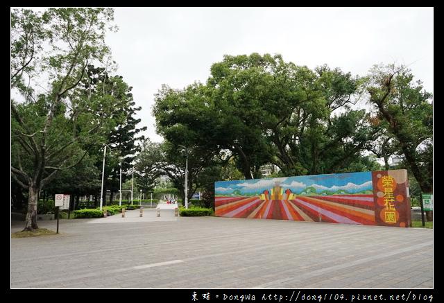 【台北遊記】台北免費景點|台北市第一座兒童參與設計遊戲場|瑠公圳自然濕地生態池|榮星花園
