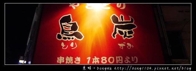 【沖繩自助/自由行】沖繩國際通居酒屋|串燒關東煮泡盛通通有|鳥炭串燒居酒屋