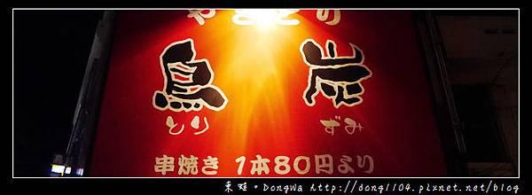 【沖繩自助/自由行】沖繩國際通居酒屋 串燒關東煮泡盛通通有 鳥炭串燒居酒屋