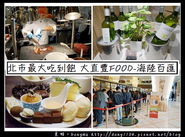 【台北食記】北市最大吃到飽|大直 豐FOOD-海陸百匯.多國料理