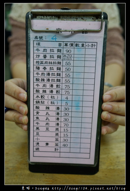 【桃園食記】龍潭市區小吃|一家小館拉麵鍋貼專賣店