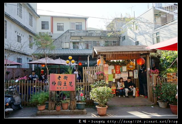 【新竹食記】內灣老街豆花|假日限定甜品|內灣老街粉圓豆花創始店