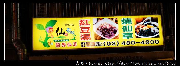 【桃園食記】龍潭市區美食推薦|紅豆湯 關西仙草|仙裡奇綠仙草專賣店