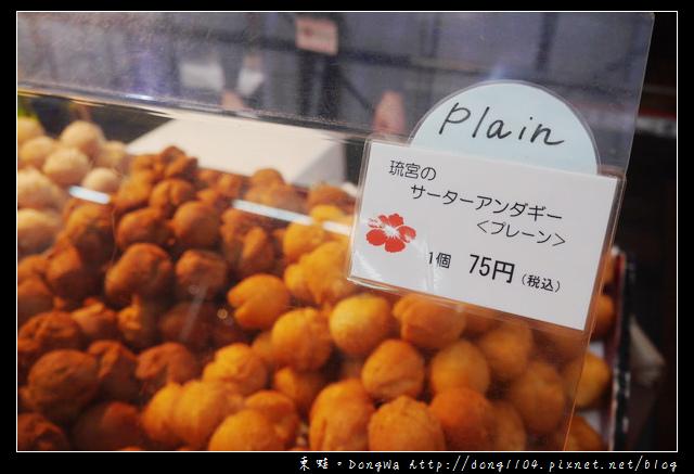 【沖繩自助/自由行】沖繩國際通牧志公設市場美食|傳統鄉土菓子|琉球菓子処 琉宮のサーターアンダギー