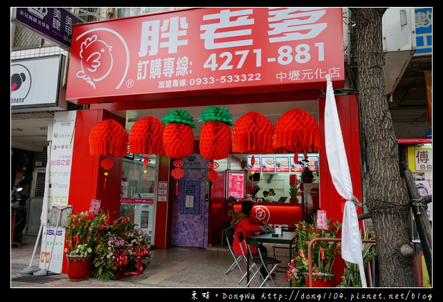 【中壢食記】中壢炸雞|好吃又便宜的炸雞連鎖品牌|胖老爹美式炸雞元化店