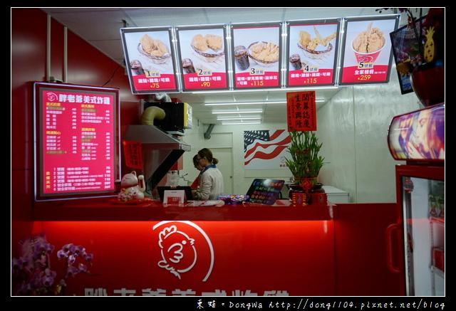 【中壢食記】中壢炸雞 好吃又便宜的炸雞連鎖品牌 胖老爹美式炸雞元化店