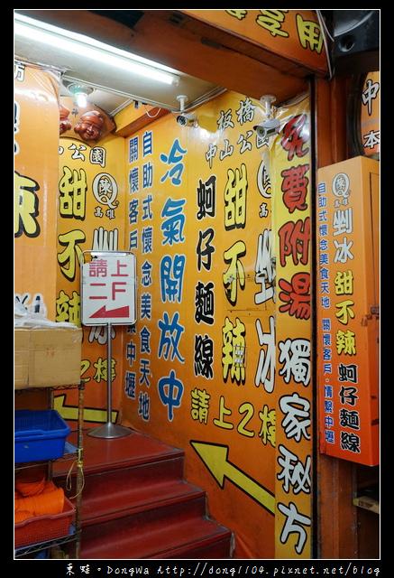 【中壢食記】中壢排隊名店|營業時間24小時不打烊|板橋中山公園蚵仔麵線 甜不辣