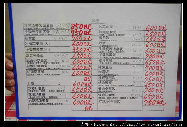 【沖繩自助/自由行】沖繩蕎麥麵|中文菜單  まちぐゎー案内所|ニライカナイ食堂