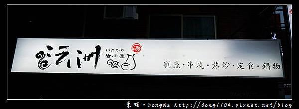 【台北食記】南京三民居酒屋 每日新鮮食材 特色川菜料理 沄洲居酒屋 割烹●串燒●熱炒●定食●鍋物