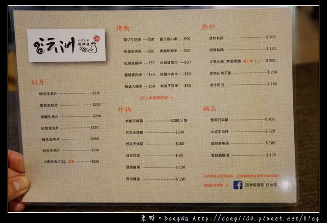 【台北食記】南京三民居酒屋|每日新鮮食材 特色川菜料理|沄洲居酒屋 割烹●串燒●熱炒●定食●鍋物