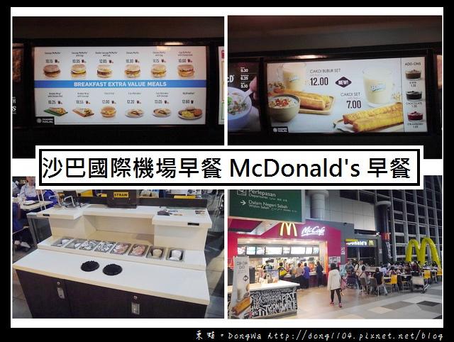 【沙巴自助/自由行】沙巴國際機場早餐|在麥當勞裡吃油條當早餐|McDonald's