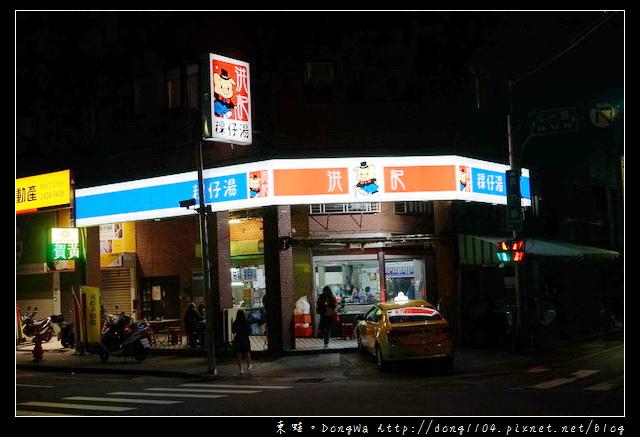 【基隆食記】基隆宵夜|營業時間24小時不打烊|洪記粿仔湯