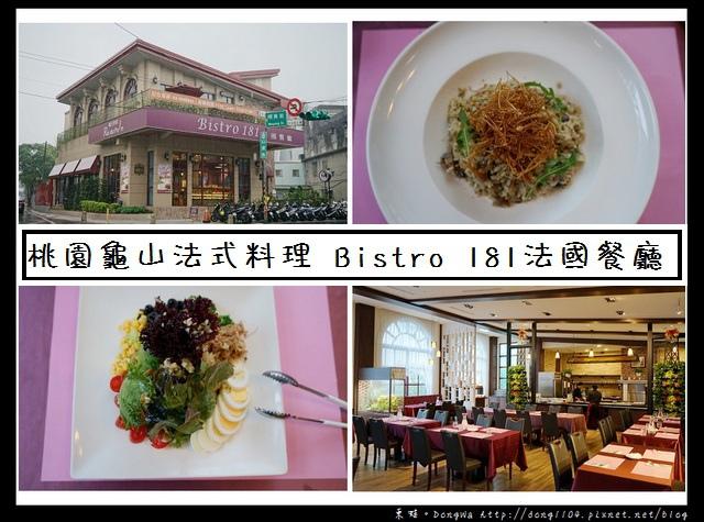 【桃園食記】桃園龜山法式料理|水耕蔬菜結合義大利麵的美味|Bistro 181法國餐廳