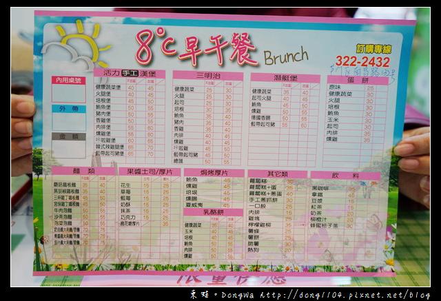 【桃園食記】蘆竹南崁早餐|平價美味 自製辣醬| 8℃ 早午餐 Brunch