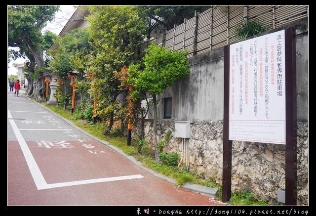 【沖繩自助/自由行】沖繩免費景點|舊官幣小社 沖繩總鎮守 波上宮