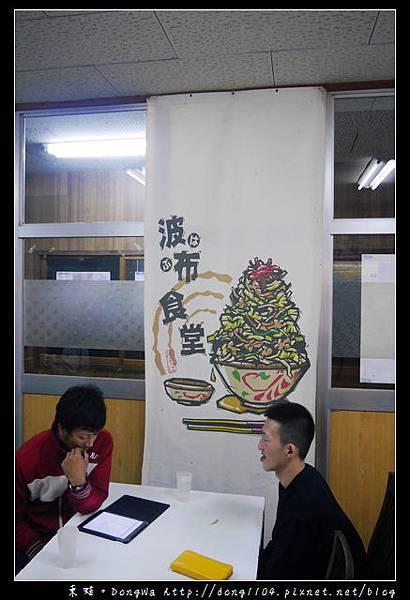 【沖繩自助/自由行】沖繩超大份量美食推薦 大胃王快來挑戰 波布食堂 波布お食事処