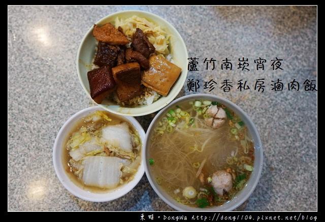 【桃園食記】蘆竹南崁宵夜|營業時間24小時不打烊|鄭珍香私房滷肉飯