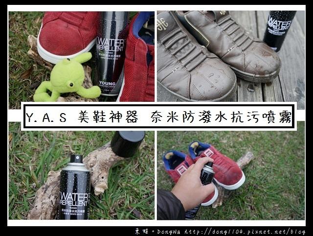 【開箱心得】寶貝愛鞋必備神器 下雨天再也不怕穿出門|Y.A.S 美鞋神器 奈米防潑水抗污噴霧