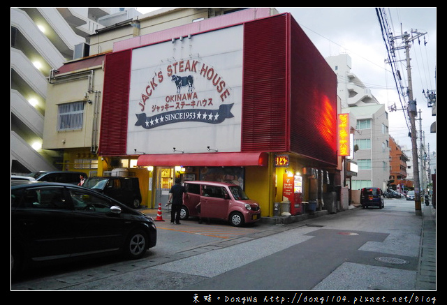 【沖繩自助/自由行】沖繩牛排| SINCE1953 沖繩第一間牛排館|傑克牛排館 Jack's Steak House