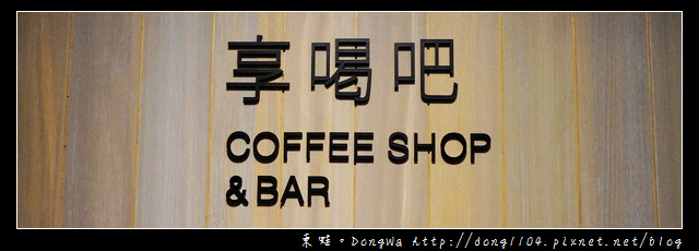 【基隆食記】基隆市區調酒小酒吧|享喝吧 LOUNGE BAR INN