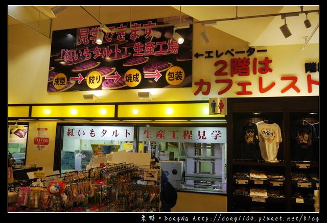 【沖繩自助/自由行】沖繩伴手禮|超多試吃品 見學生產工廠|御菓子御殿 國際通松尾店
