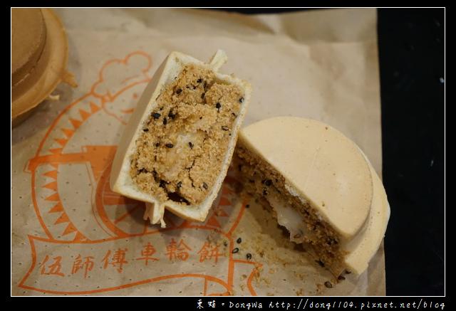 【中壢食記】元智大學車輪餅|多達17種內餡口味的美味車輪餅|伍師傅車輪餅