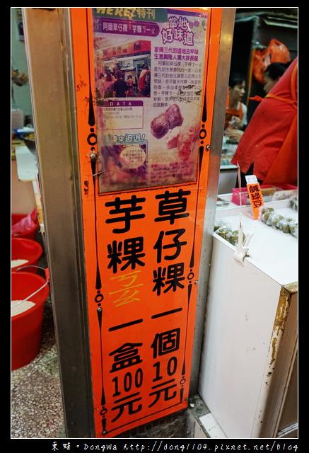 【新北食記】九份老街美食推薦|現場製作保證新鮮|阿蘭草仔粿芋粿