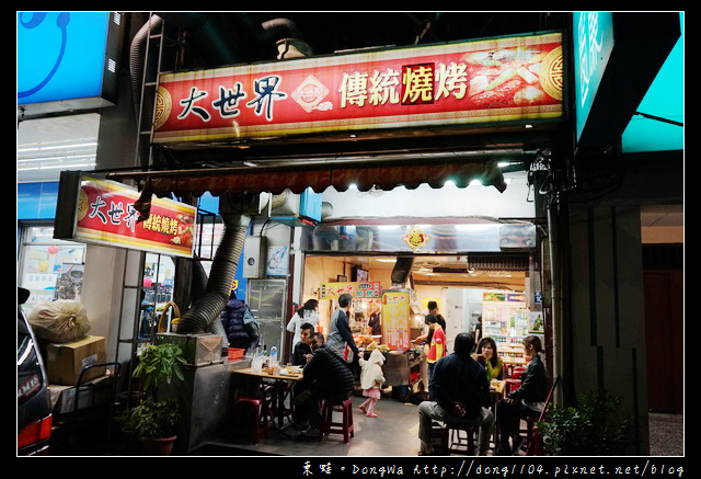 【基隆食記】基隆市區宵夜|可內用 熱湯喝到飽|大世界傳統燒烤