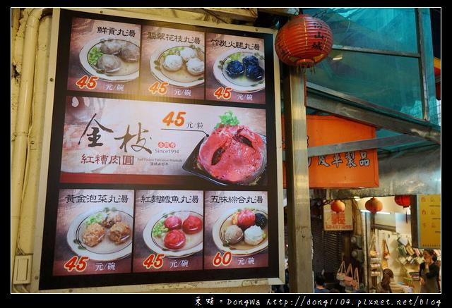 【新北食記】九份老街美食推薦|真正九份老牌 金枝紅糟肉圓