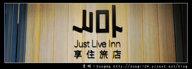 【基隆住宿】基隆市區平價住宿推薦|工業風旅館 平日住宿1580元起|享住旅店(Just Live Inn)